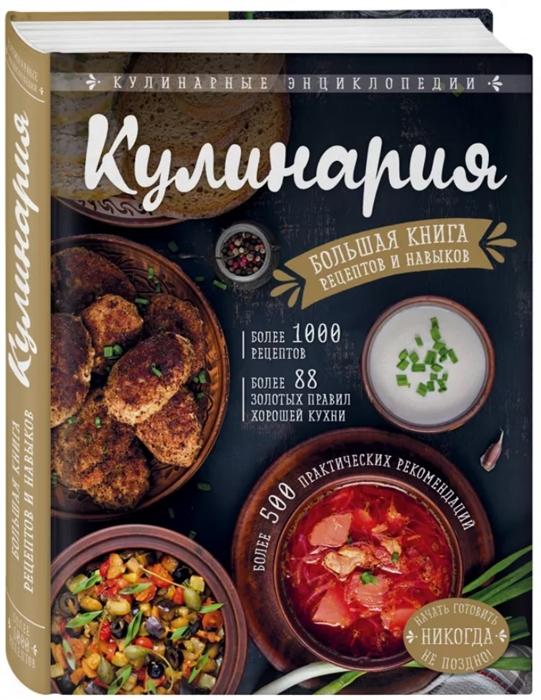 Боровская Э. Кулинария Большая книга рецептов и навыков