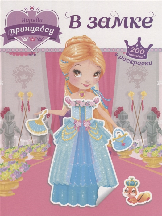 Цоцериа С. (отв. ред.) Наряди принцессу В замке цена