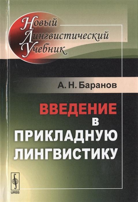 Баранов А. Введение в прикладную лингвистику а а баранов состояние здоровья детей современной россии