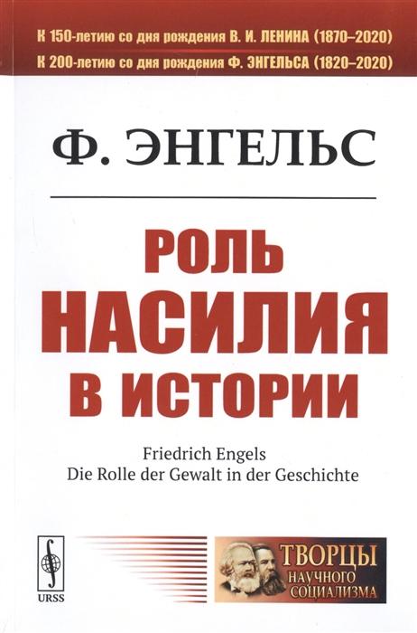 Энгельс Ф. Роль насилия в истории