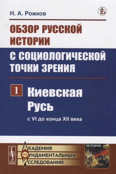 Обзор русской истории с социологической точки зрения Часть 1 Киевская Русь с VI до конца XII века
