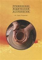 Применение Ведической Астрологии. Астрологические статьи