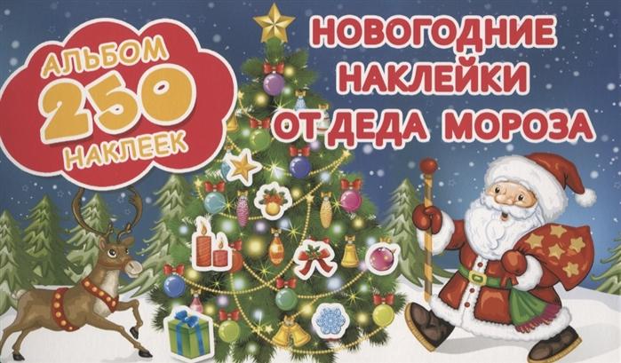 Горбунова И. (илл) Новогодние наклейки от Деда Мороза