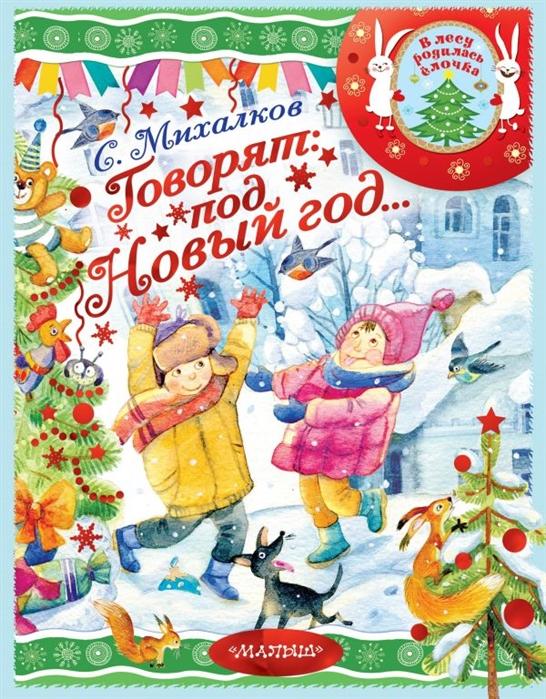 Михалков С. Говорят под Новый год сергей михалков говорят под новый год…