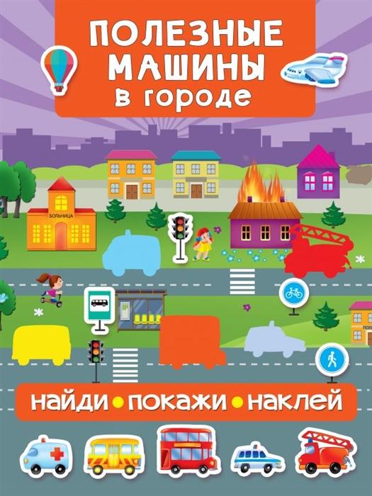 Купить Полезные машины в городе, АСТ, Книги с наклейками
