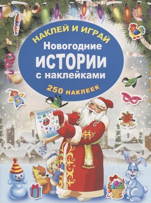 Купить Новогодние истории с наклейками, АСТ, Книги с наклейками
