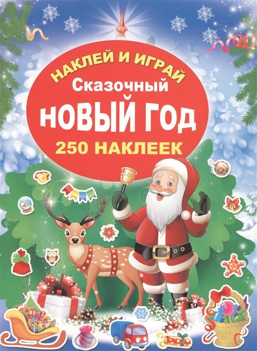 Купить Сказочный Новый Год, АСТ, Книги с наклейками