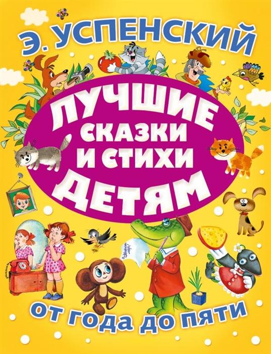 Успенский Э. Лучшие сказки и стихи детям