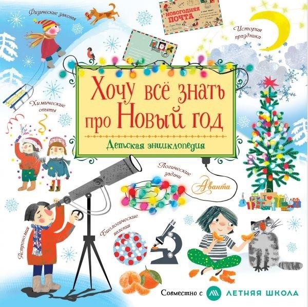 Купить Хочу все знать про Новый год, АСТ, Универсальные детские энциклопедии и справочники