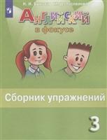 Английский язык. 3 класс. Сборник упражнений. Пособие для учащихся общеобразовательных организаций