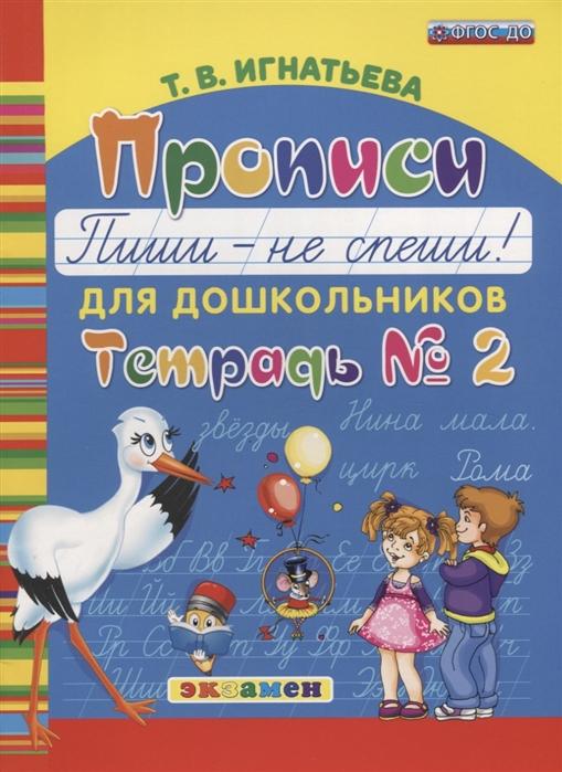Прописи для дошкольников Пиши - не спиши Тетрадь 2