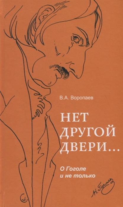 Воропаев В. Нет другой двери О Гоголе и не только