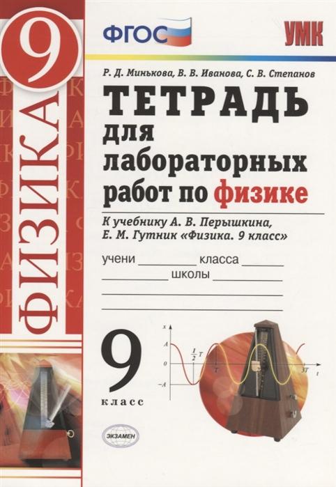 Тетрадь для лабораторных работ по физике 9 класс К учебнику А В Перышкина Е М Гутник Физика 9 класс