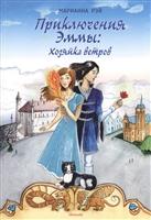 Приключения Эммы: Хозяйка ветров