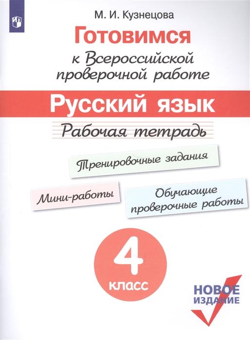 Кузнецова М. Готовимся к Всероссийской проверочной работе Русский язык Рабочая тетрадь 4 класс недорого