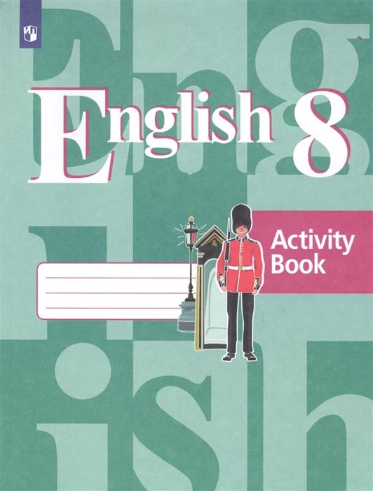 English Activity Booк Английский язык Рабочая тетрадь 8 класс