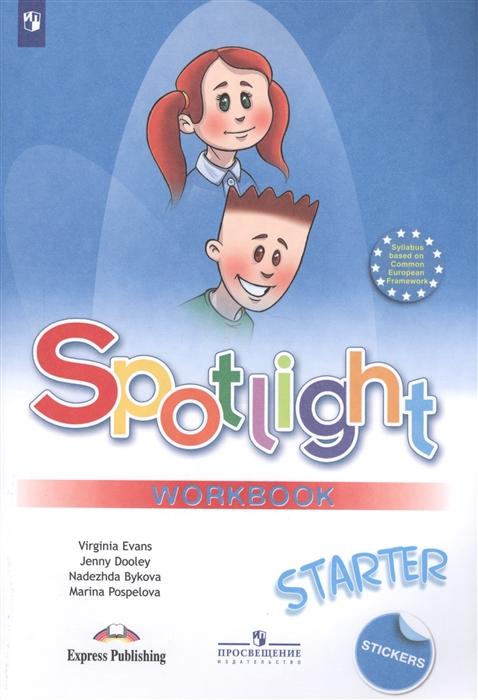 Spotlight Workbook Английский язык Рабочая тетрадь к учебному пособию для начинающих