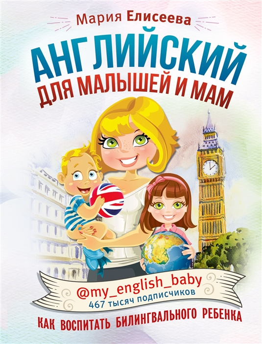 Елисеева М. Английский для малышей и мам Как воспитать билингвального ребенка для мам и малышей магазин