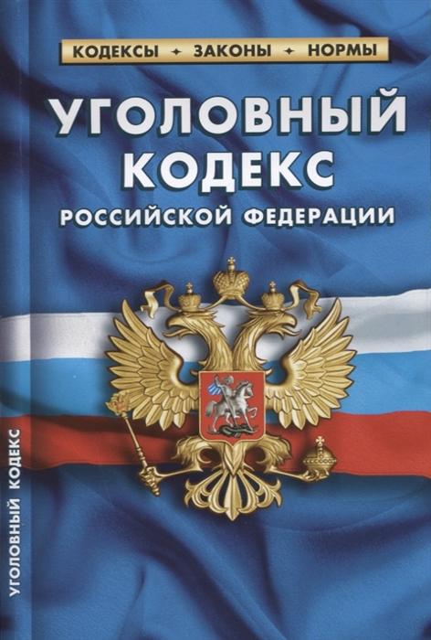 Уголовный кодекс РФ по состоянию на 1 октября 2019 года уголовный кодекс рф по состоянию на 04 03 11