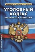 Уголовный кодекс РФ (по состоянию на 1 октября 2019 года)