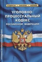 Уголовно-процессуальный кодекс РФ (по состоянию на 1 октября 2019 года)
