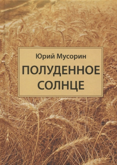 серб ю солнце вдоль проспекта роман Мусорин Ю. Полуденное солнце