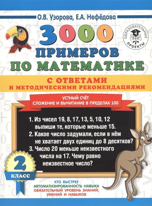 Узорова О., Нефедова Е. 3000 примеров по математике с ответами и методическими рекомендациями 2 класс Устный счет Сложение и вычитание в пределах 100