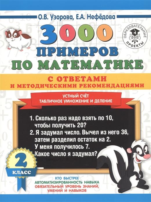 Фото - Узорова О., Нефедова Е. 3000 примеров по математике с ответами и методическими рекомендациями 2 класс Устный счет Табличное умножение и деление о в узорова табличное умножение быстрый счёт 2 класс