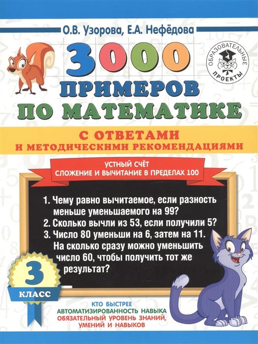 Узорова О., Нефедова Е. 3000 примеров по математике с ответами и методическими рекомендациями 3 класс Устный счет Сложение и вычитание в пределах 100