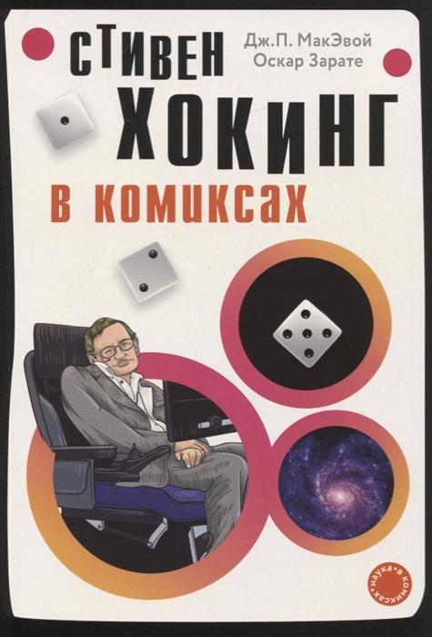 Фото - МакЭвой Д., Зарате О. Стивен Хокинг в комиксах макэвой д п квантовая теория в комиксах