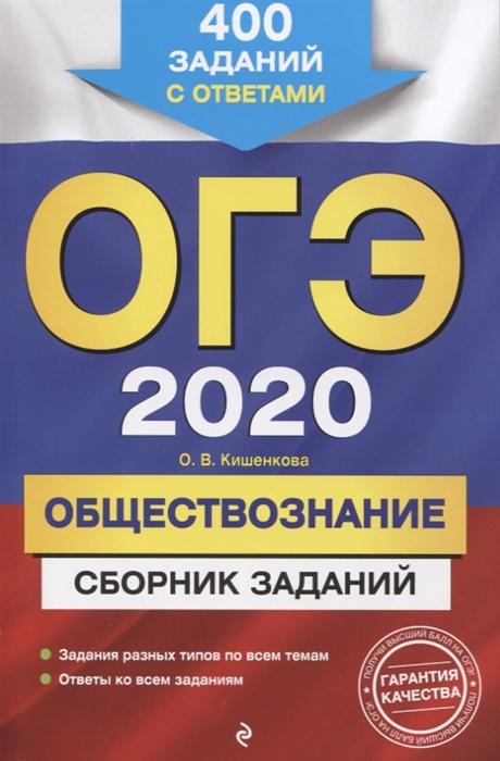 цены на Кишенкова О. ОГЭ-2020 Обществознание Сборник заданий 400 заданий с ответами  в интернет-магазинах