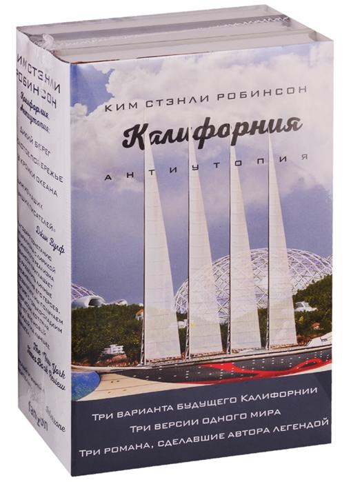Робинсон К. Калифорния Антиутопия комплект из 3 книг цена и фото