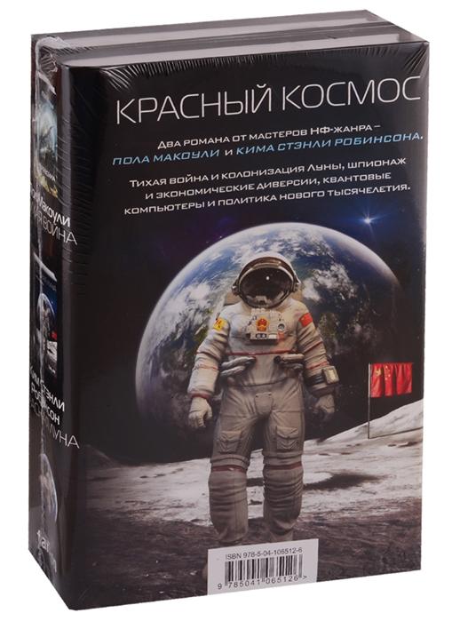 Макоули П., Робинсон К. Красный Космос комплект из 2 книг цена в Москве и Питере