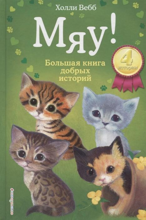 Вебб Х. Мяу Большая книга добрых историй 18 пасхальных историй