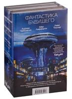 Фантастика будущего (комплект из 3 книг)