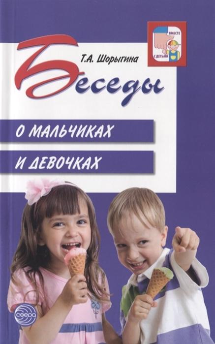 Шорыгина Т. Беседы о мальчиках и девочках цена