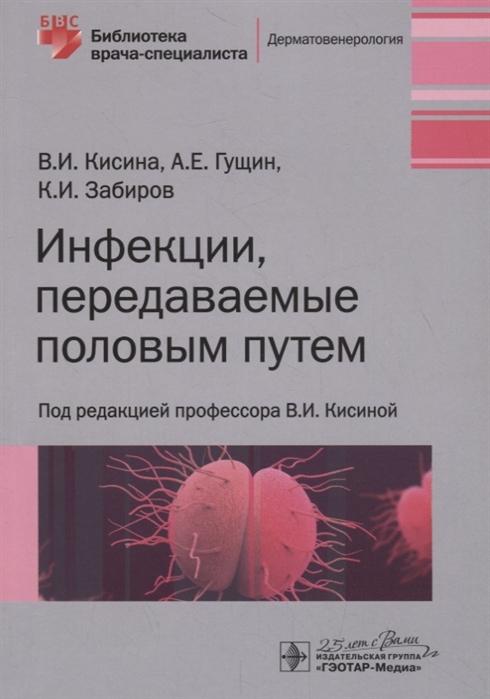 Кисина В., Гущин А., Забиров К. Инфекции передаваемые половым путем александр гущин этюд в