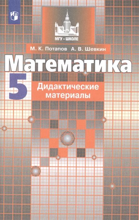 Потапов М., Шевкин А. Математика Дидактические материалы 5 класс Учебное пособие для общеобразовательных организаций