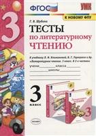 Тесты по литературному чтению. 3 класс (К учебнику Л.Ф. Климановой и др., М.: Просвещение)