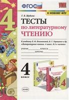 Тесты по литературному чтению. 4 класс (К учебнику Л.Ф. Климановой и др., М.: Просвещение)