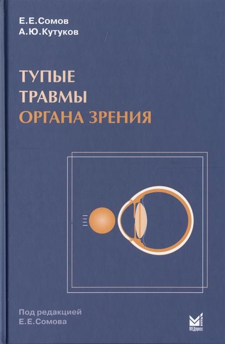 Сомов Е., Кутуков А. Тупые травмы органа зрения