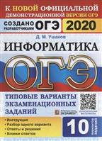 ОГЭ 2020. Информатика. Типовые варианты экзаменационных заданий. 10 вариантов