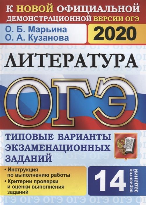 цена на Марьина О., Кузанова О. ОГЭ 2020 Литература Типовые варианты экзаменационных заданий 14 вариантов