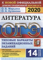 ОГЭ 2020. Литература. Типовые варианты экзаменационных заданий. 14 вариантов