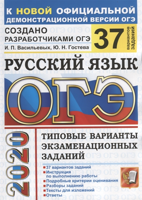 цена на Васильевых И., Гостева Ю. ОГЭ 2020 Русский язык Типовые варианты экзаменационных заданий 37 вариантов
