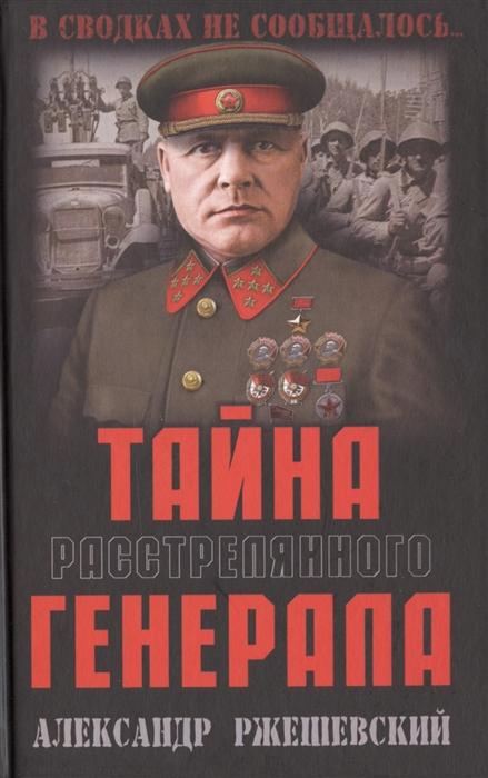Фото - Ржешевский А. Тайна расстрелянного генерала ржешевский а тайна расстрелянного генерала