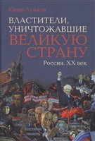 Властители, уничтожавшие великую страну. Россия. ХХ век