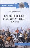 Казаки в Первой русско-турецкой войне 1768-1774 гг.