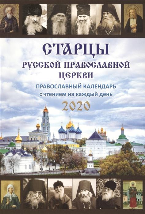 Кострова Н. (сост.) Старцы Русской Православной Церкви Православный календарь с чтением на каждый день 2020 цена и фото