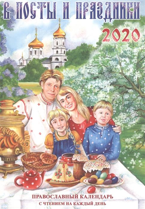 Тимошина Т. (сост.) В посты и праздники Православный календарь с чтением на каждый день 2020 губерман и праздники на каждый день книга календарь